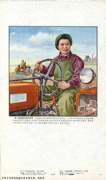 The first female tractor driver Liang Jun