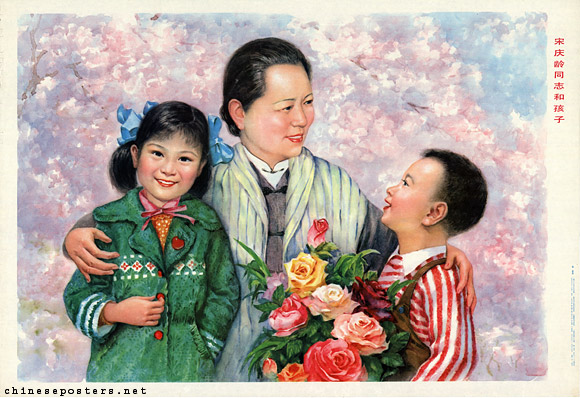 Comrade Song Qingling and children