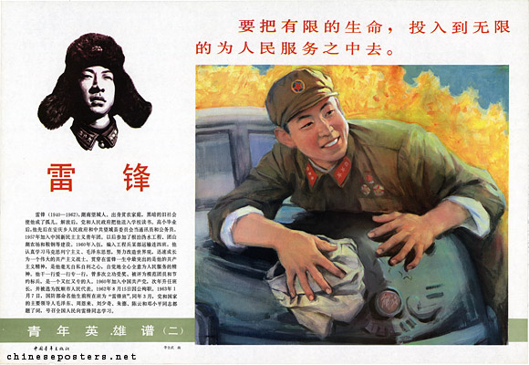 Register of heroes - Lei Feng