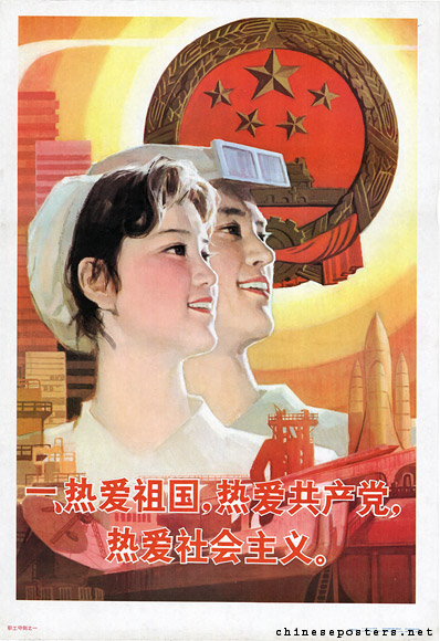 Warmly love the country, the communist party and socialism