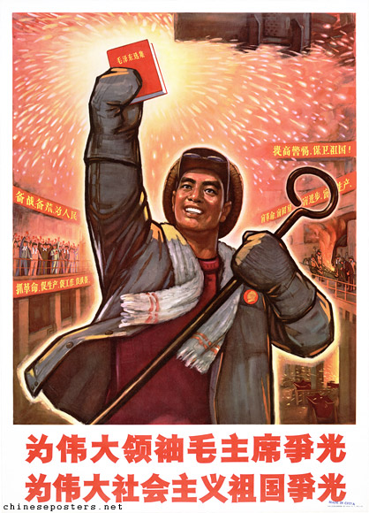 Win honor for our great leader Chairman Mao, bring credit to our socialist motherland