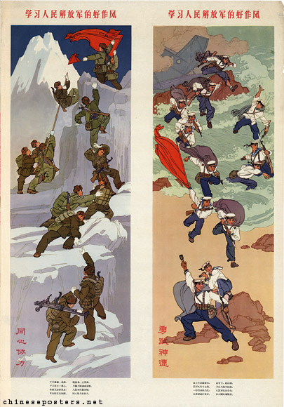 Study the fine work style of the People's Liberation Army