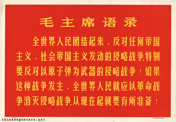 Chairman Mao Quotation