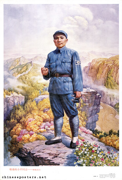 Beloved comrade Xiaoping - Fighting successively in the Taihang Mountains
