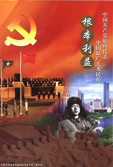 The Chinese Communist Party fully represents the basic interests of the greatest majority of the Chinese people