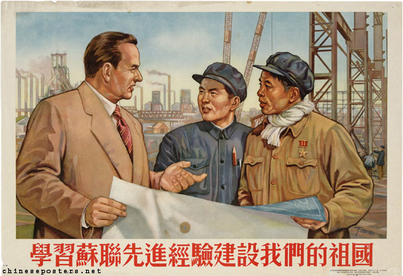 Ding Hao - Study the Soviet Union's advanced economy to build up our nation