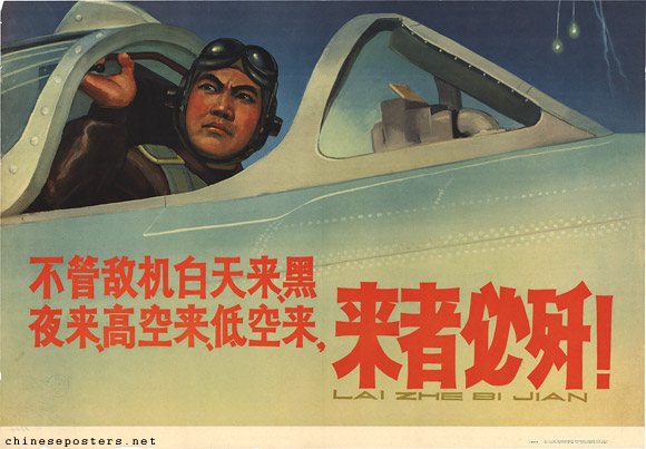 It doesn't matter whether enemy airplanes come in broad daylight, in the dark of night, from high or from low, all must be destroyed!