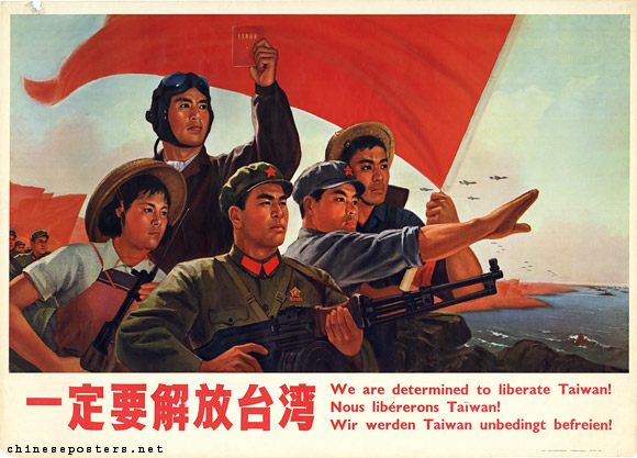 We are determined to liberate Taiwan!