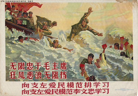 Boundlessly loyal to Chairman Mao, unstoppable by raging winds and ferocious waves ...