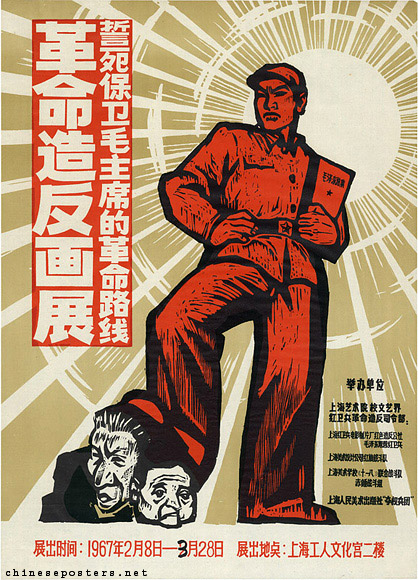 Be ready to die in defense of Chairman Mao's revolutionary line - Revolutionary Rebels Picture Exhibition
