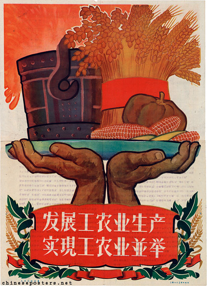 Develop industrial and agricultural production, realize the simultaneous development of industry and agriculture - People's communes are good 2, 1960