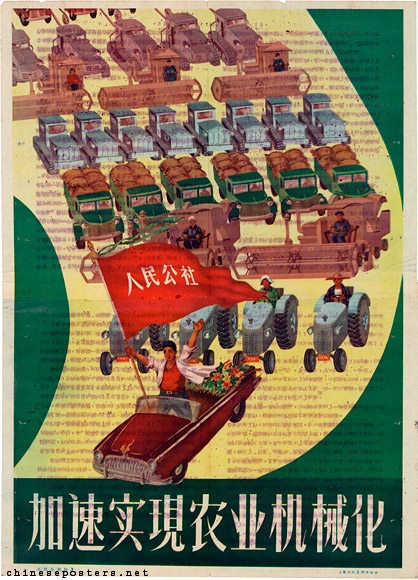 Speed up the mechanization of agriculture - People's communes are good 3, 1960