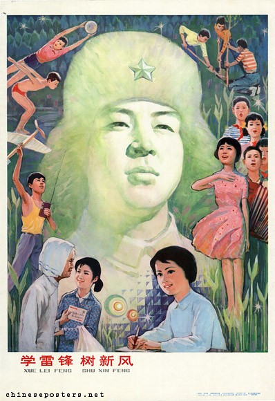 Study Lei Feng, establish a new practice, 1982