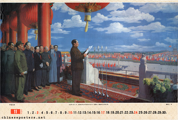 Ceremony proclaiming the founding of the State - PLA calendar 1985