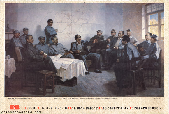 Wresting victory over the whole nation - Chairman Mao and the old Marshals together -- PLA calendar 1985