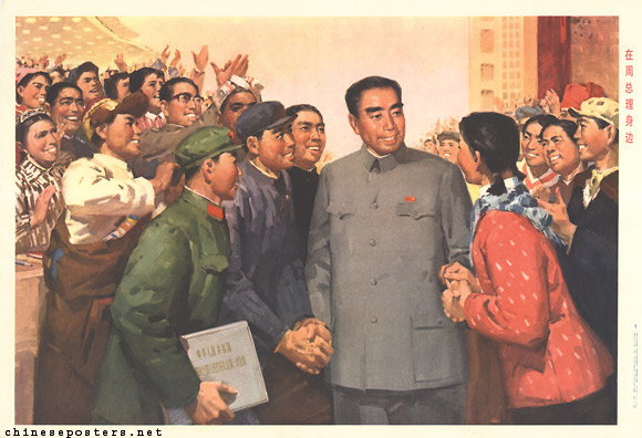 At the side of Premier Zhou, 1977