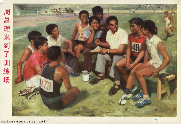Premier Zhou has come to the training field, 1978