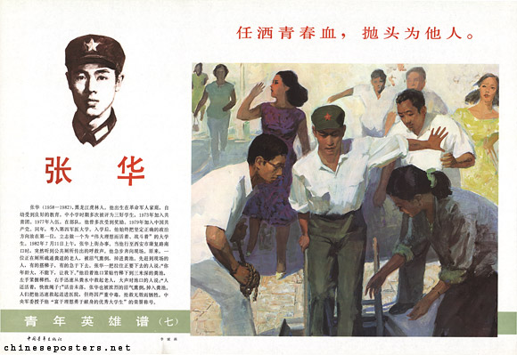Register of heroes - Zhang Hua, 1984