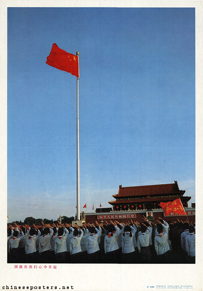 The national flag is hoisted in our hearts, 1984
