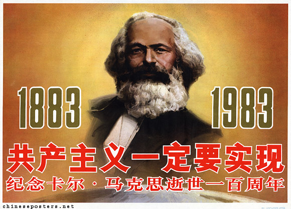 Communism will certainly be realized - Commemorate the centenary of Karl Marx's death, 1983