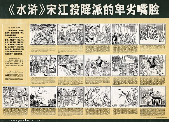 The despicable countenance of the capitulationists' clique of «Shuihu»'s Song Jiang, 1975