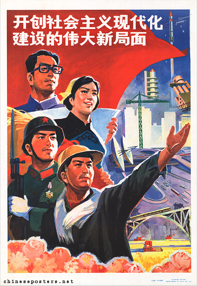 Create a great new situation in socialist modernized construction, early 1980s