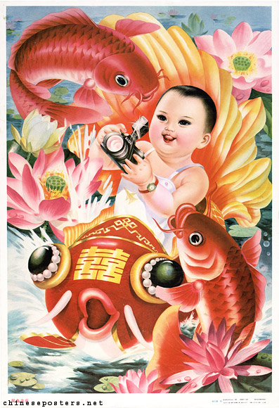 Two fishes are auspicious, 1985