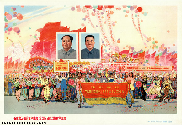 Chairman Mao had unlimited faith in Chairman Hua, all the people support Chairman Hua without limits, 1977