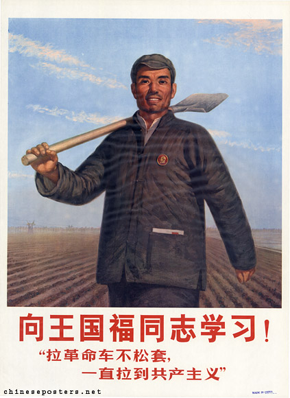 Learn from Comrade Wang Guofu! Pull the Cart of Revolution All the Way to Communism and Never Slacken, 1970