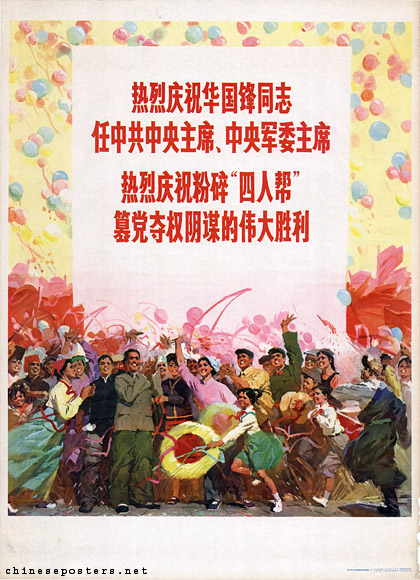 Warmly celebrate comrade Hua Guofeng's becoming chairman of the CCP Central Committee and of the CCP Military Commission, Warmly celebrate the great victory of the smashing of the 'Gang of Four''s evil plot to usurp political power, 1976