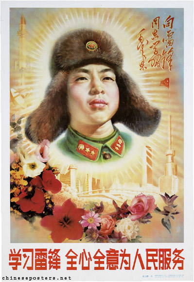 Study Lei Feng, serve the people wholeheartedly, 1995