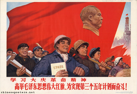 Study the revolutionary spirit of Daqing, hold high the great red banner of Mao Zedong Thought, to struggle for the realization of the third Five Year Plan!, 1966