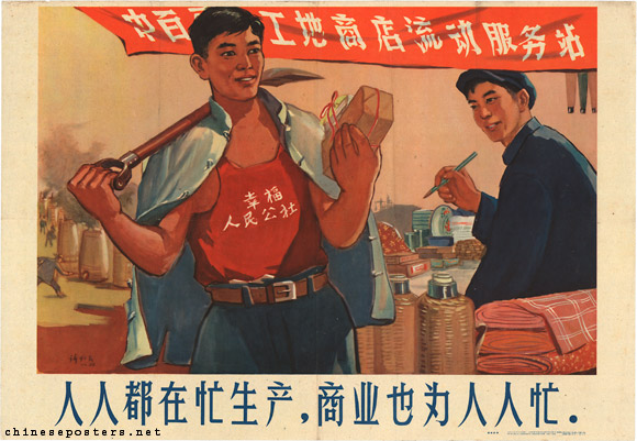 Everybody is fully occupied in production, the trade sector is also fully occupied for everybody, 1958