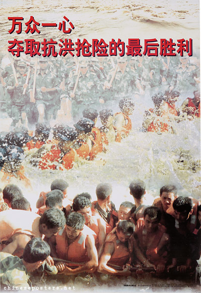 The myriad masses fight with one heart to achieve the ultimate victory over the dangers of flooding, 1998
