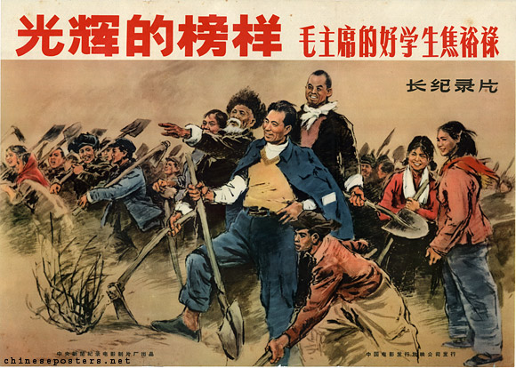 Glorious example--Chairman Mao's good student Jiao Yulu, filmposter, late 1960s