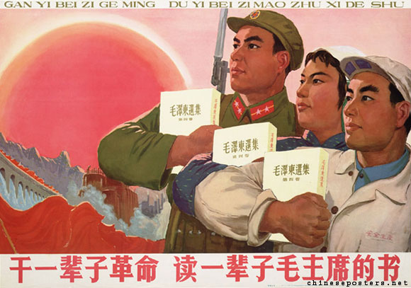 Make revolution all one's life, read Chairman Mao's books all one's life, 1965