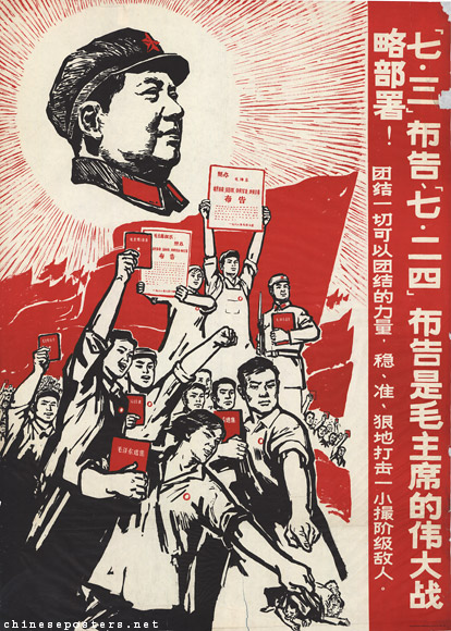 The 3 July and 24 July proclamations are Chairman Mao's great strategic plans! Unite with forces that can be united with to strike surely, accurately and relentlessly at the handful of class enemies, 1968