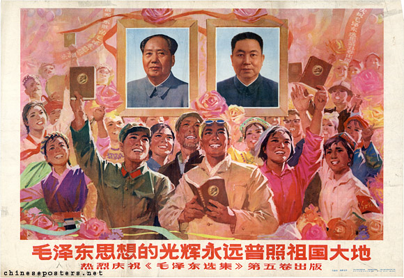 The radiance of Mao Zedong Thought eternally illuminates all of the nation--warmly celebrate the publication of the fifth volume of the Selected Works of Mao Zedong, 1977