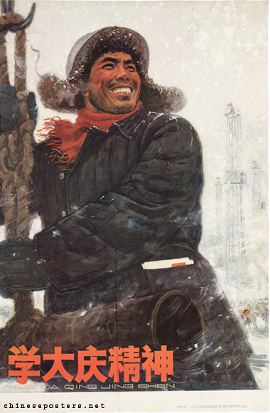 Study the spirit of Daqing, 1965