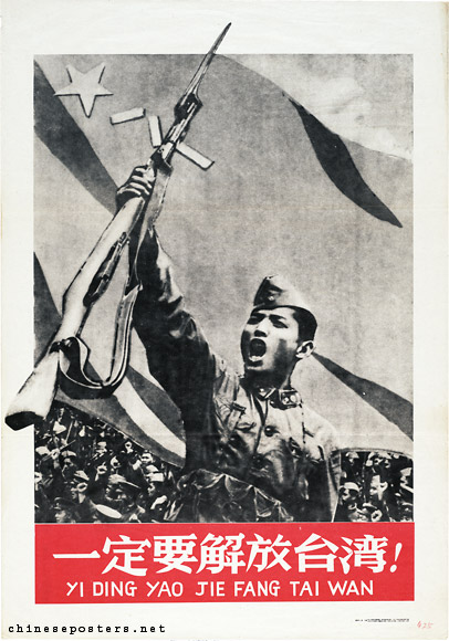 We must liberate Taiwan!, 1958