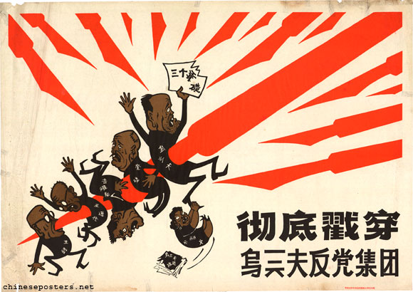 Thoroughly expose Ulanfu's anti-Party clique, 1966