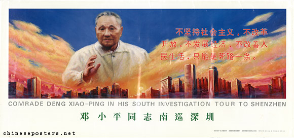 Comrade Deng Xiaoping in his South Investigation Tour to Shenzhen, 1992