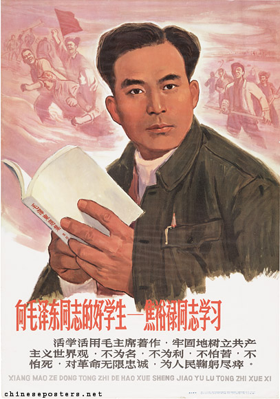 Study comrade Jiao Yulu, the good student of comrade Mao Zedong, 1966