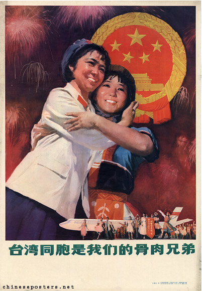 Taiwan compatriots are our blood brothers, 1978