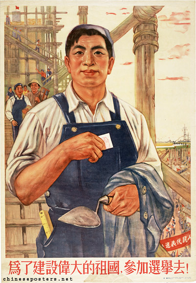Participate in the elections to build up a great motherland!, 1953