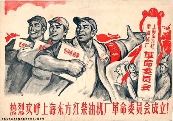 Warmly welcome the establishment of the revolutionary committee of the Shanghai East-is-Red diesel locomotive factory!, 1967