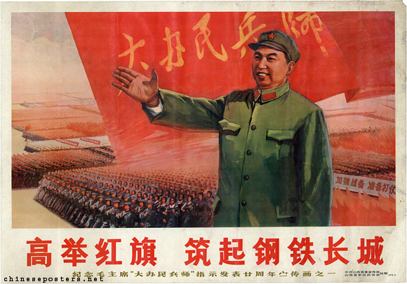 Hold high the red banner, build up the iron wall of steel - First of four propaganda posters in commemoration of the twentieth anniversary of Chairman Mao's instruction to 'organize contingents of the people's militia on a big scale', 1978