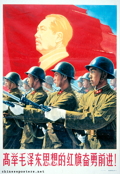 Advance courageously while holding high the red banner of Mao Zedong Thought! 1960
