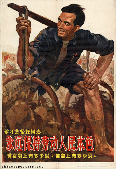 Study Comrade Jiao Yulu - Always protect the basic qualities of the working people - he had as much mud on his body as the poor peasants, 1966