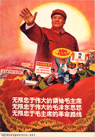 Boundlessly loyal to the great leader Chairman Mao, boundlessly loyal to the great Mao Zedong Thought, boundlessly loyal to Chairman Mao's revolutionary line, 1966